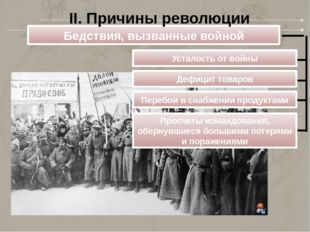 Львов Георгий Евгеньевич (1861-1925) Общественный иполитический деятель, кр