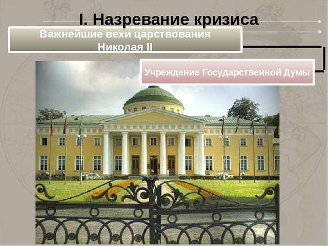 Чхеидзе Николай Семенович (1864–1926) Деятель революционного движения, один...