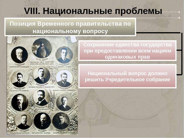 VIII. Национальные проблемы Позиция Временного правительства по национальному...