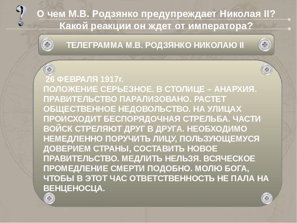 ТЕЛЕГРАММА М.В. РОДЗЯНКО НИКОЛАЮ II 26 ФЕВРАЛЯ 1917г. ПОЛОЖЕНИЕ СЕРЬЕЗНОЕ. В...