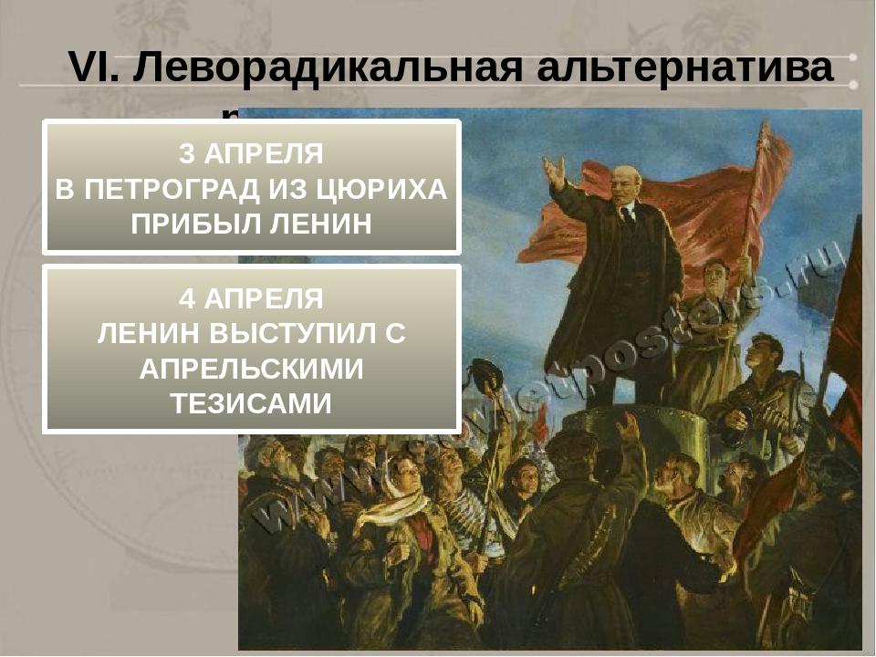 VI. Леворадикальная альтернатива развития революции 3 АПРЕЛЯ В ПЕТРОГРАД ИЗ Ц...