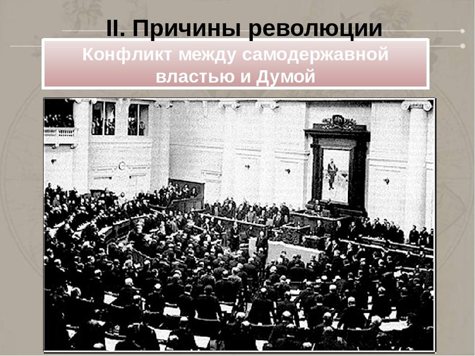 Конфликт между самодержавной властью и Думой II. Причины революции