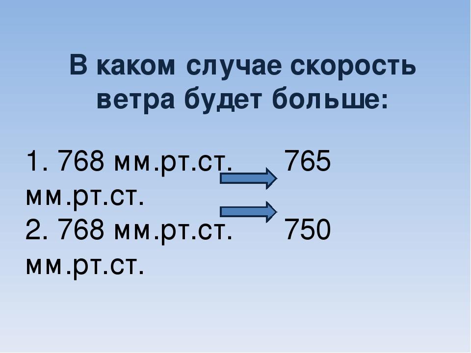 1. 768 мм.рт.ст. 765 мм.рт.ст. 2. 768 мм.рт.ст.750 мм.рт.ст. В каком случае...