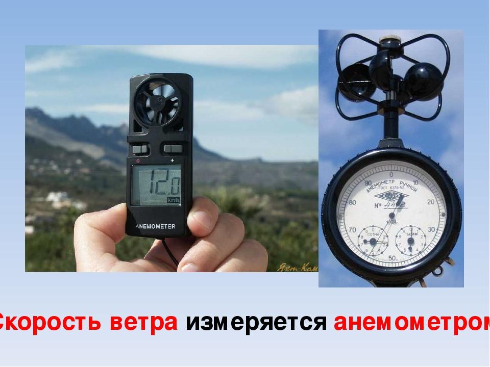 Скорость ветра измеряется анемометром