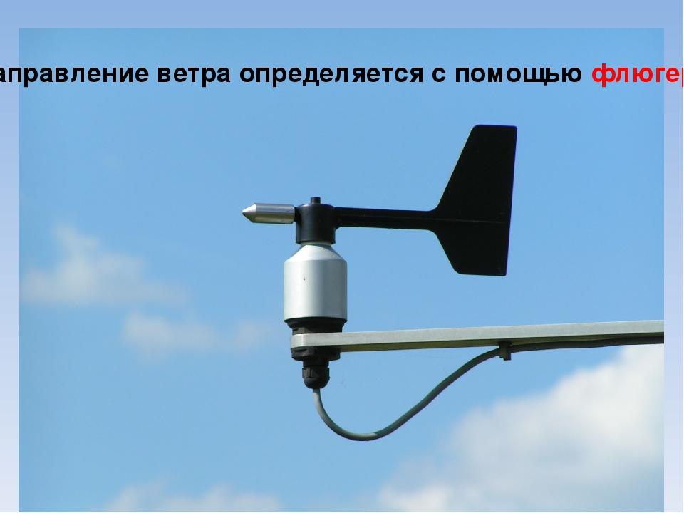 Направление ветра определяется с помощью флюгера