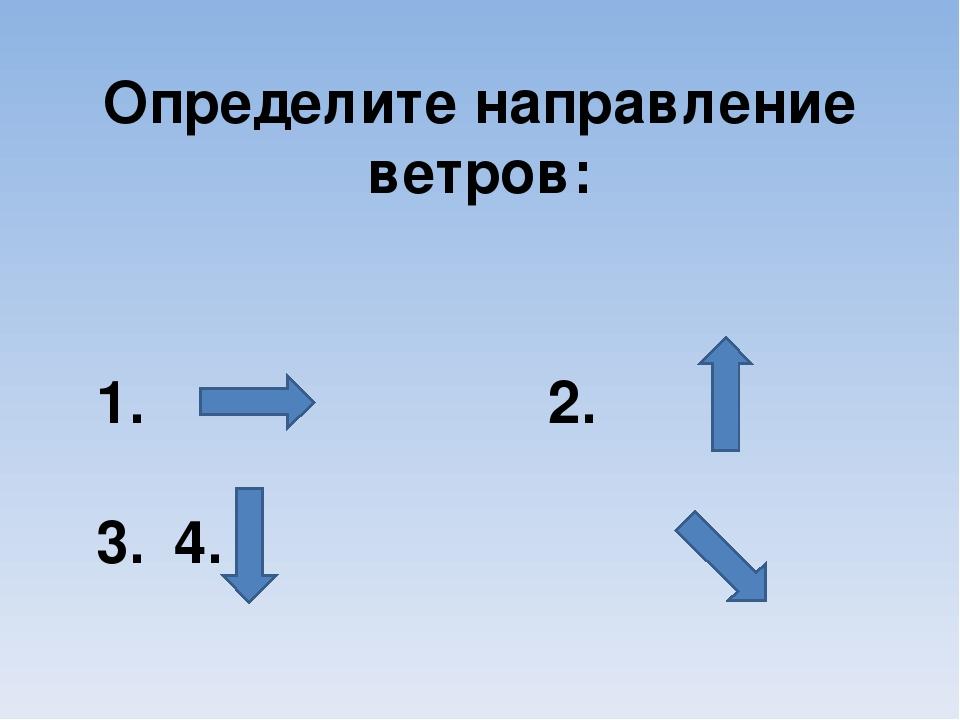 2. 3.4. Определите направление ветров: