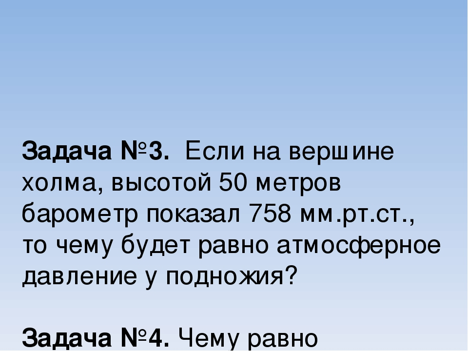 Задача №3. Если на вершине холма, высотой 50 метров барометр показал 758 мм.р...