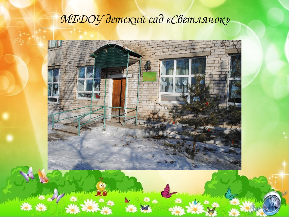 того, оно детский сад светлячок поселок приаргунск является то
