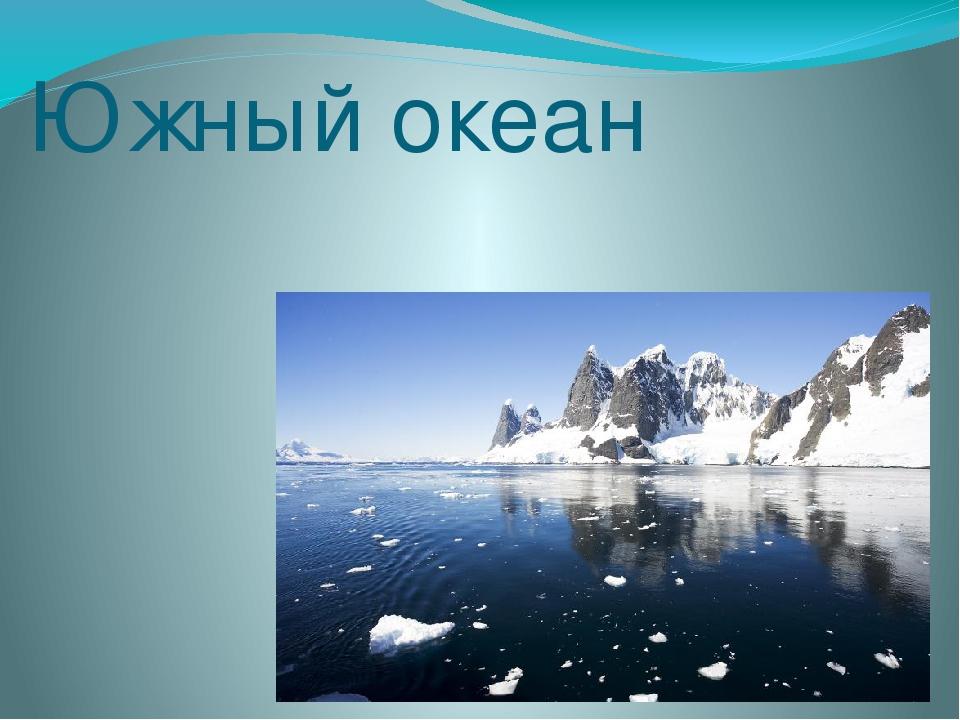 Южный океан картинки для презентации