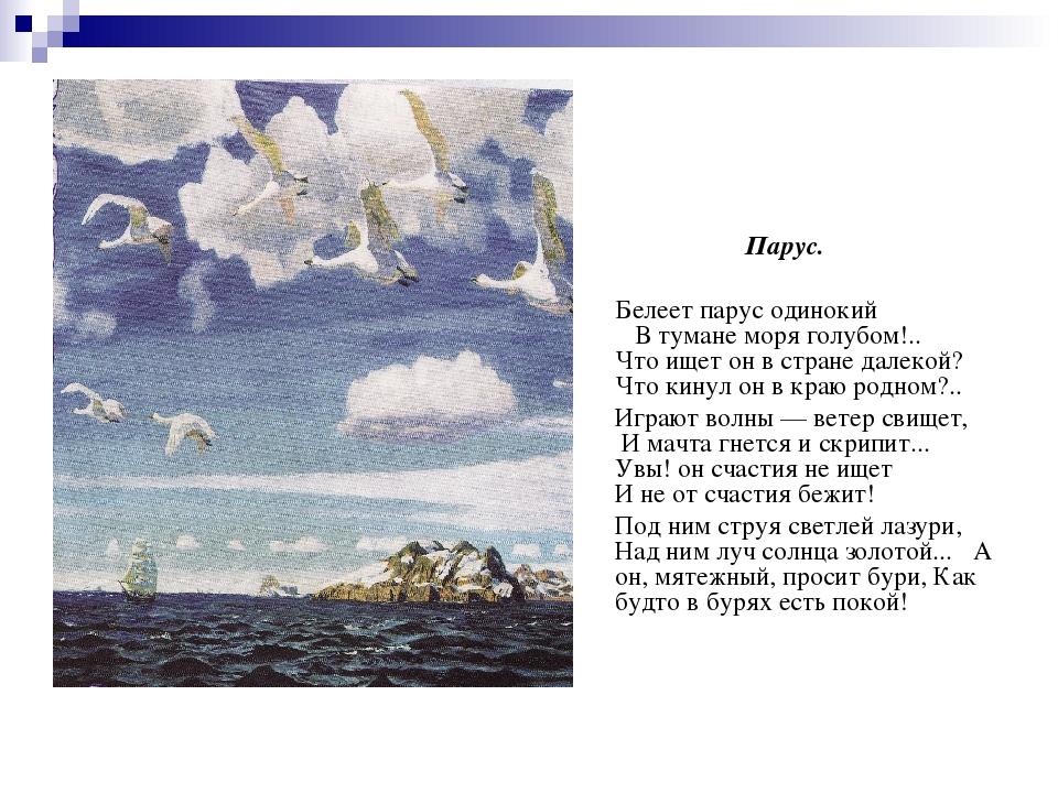 лермонтов стихотворение парус в картинках состав средства