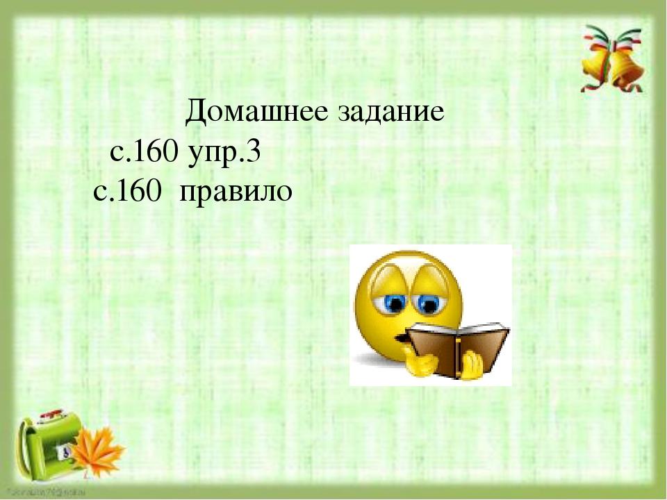 Домашнее задание с.160 упр.3 с.160 правило