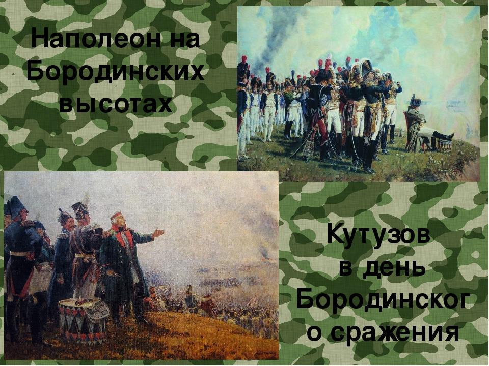 Наполеон на Бородинских высотах Кутузов в день Бородинского сражения