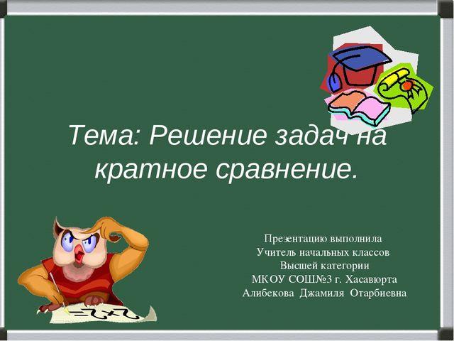 Презентация на тему решения задач мерзляк полонский рабинович геометрия решение задач