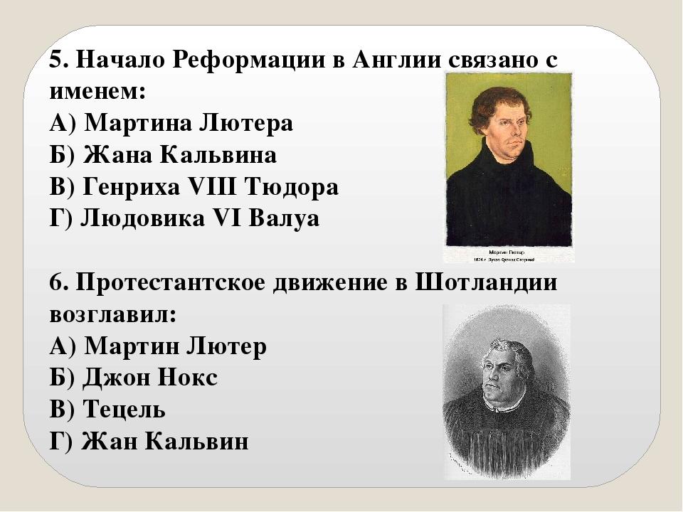 Реформация связана с именами