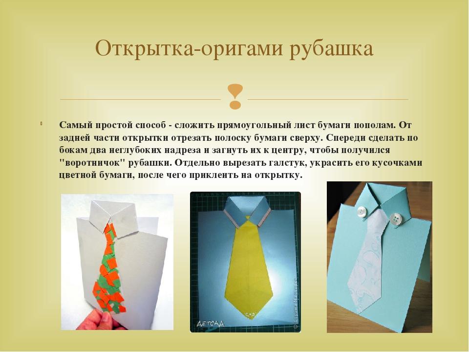 Открытка рубашка оригами с галстуком схема для детей