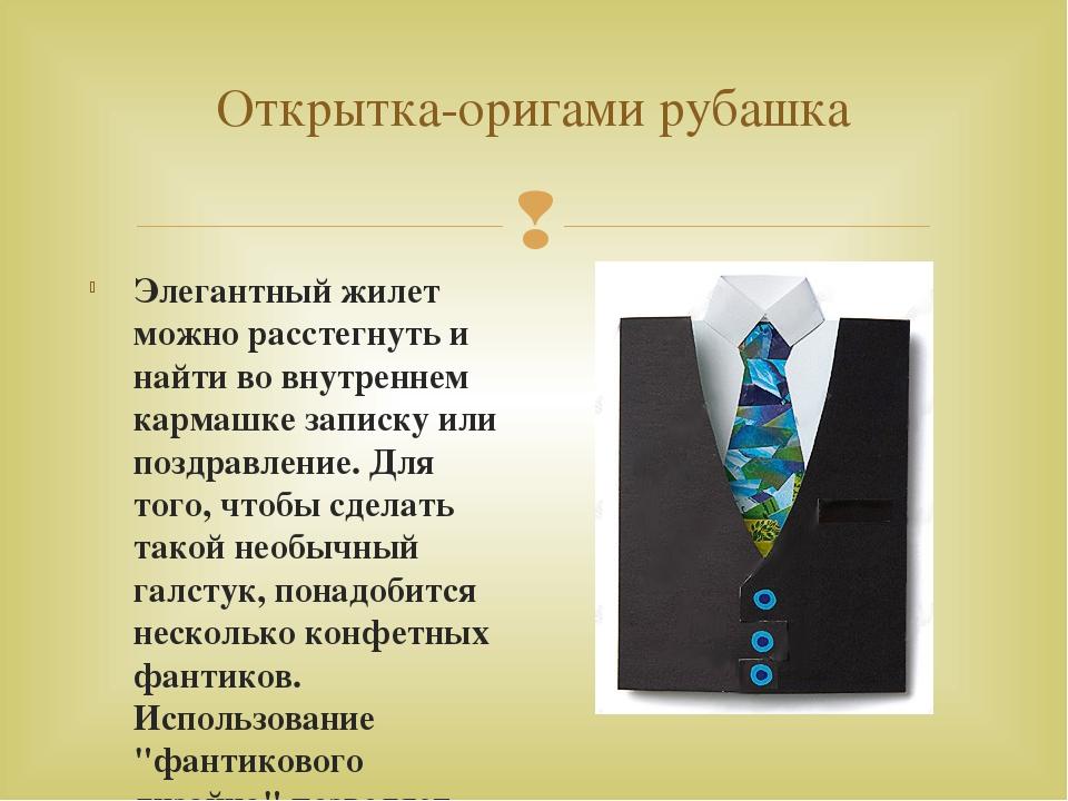 Открытка рубашка с жилеткой своими, четверг картинки поздравления