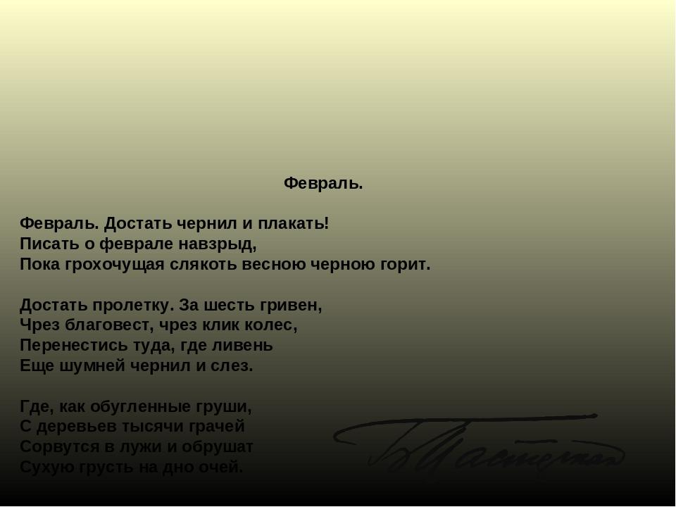 Борис пастернак стихи любить иных стихи пастернака
