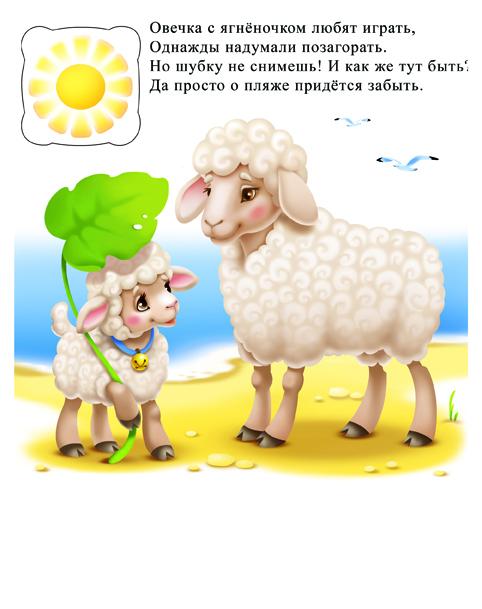 Поздравление овце