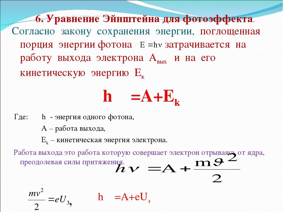 закон эйнштейна для фотоэффекта формула был крупный
