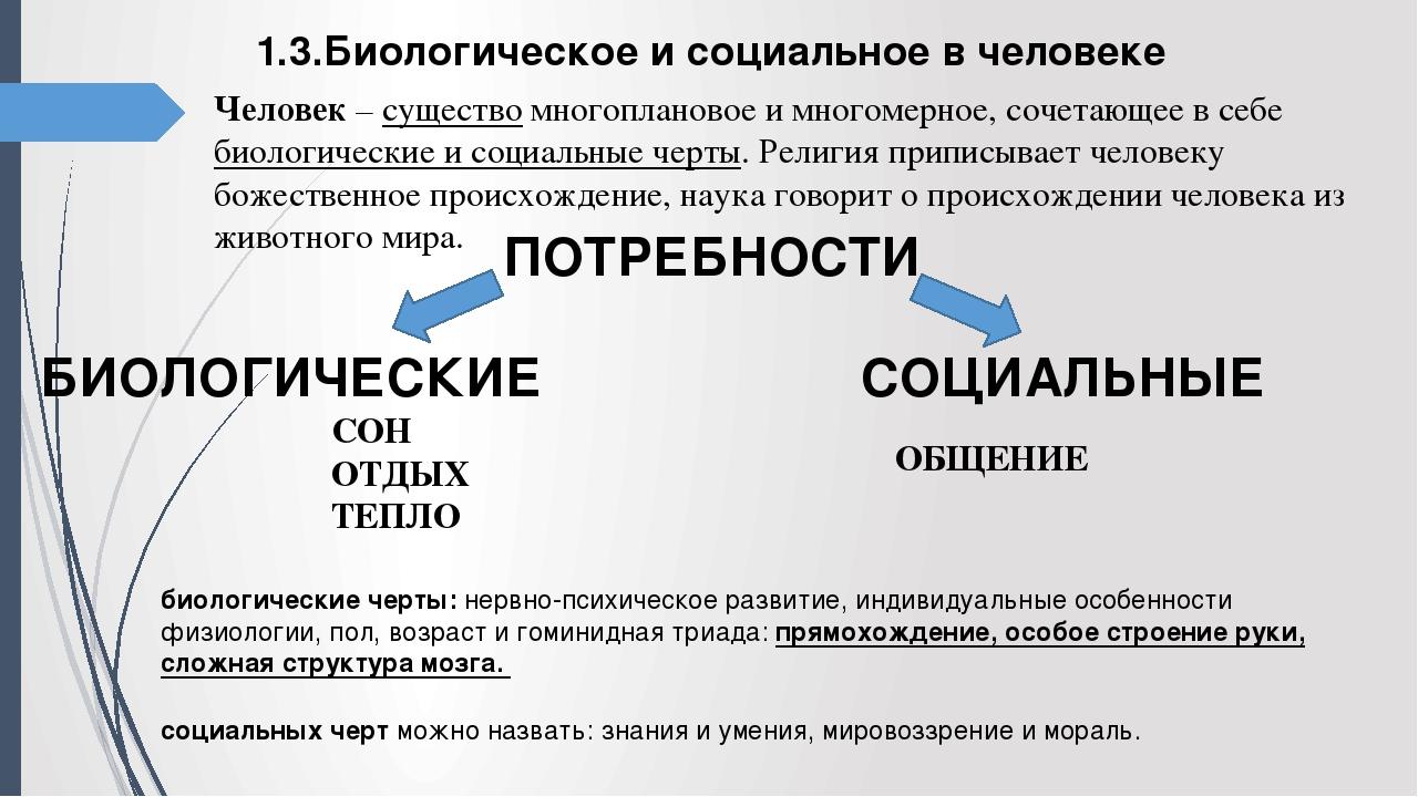 1.3.Биологическое и социальное в человеке Человек– существо многоплановое и...