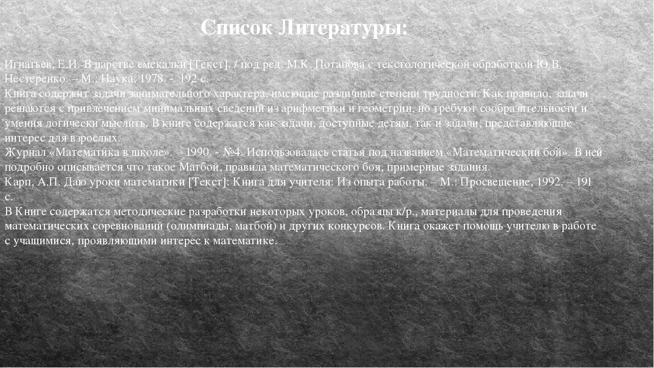 Игнатьев, Е.И. В царстве смекалки [Текст]. / под ред. М.К. Потапова с текстол...