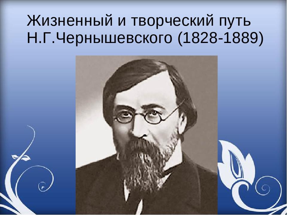 Жизненный и творческий путь Н.Г.Чернышевского (1828-1889)