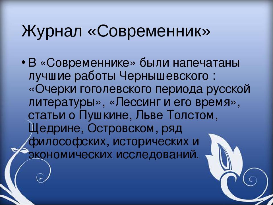 Журнал «Современник» В «Современнике» были напечатаны лучшие работы Чернышевс...