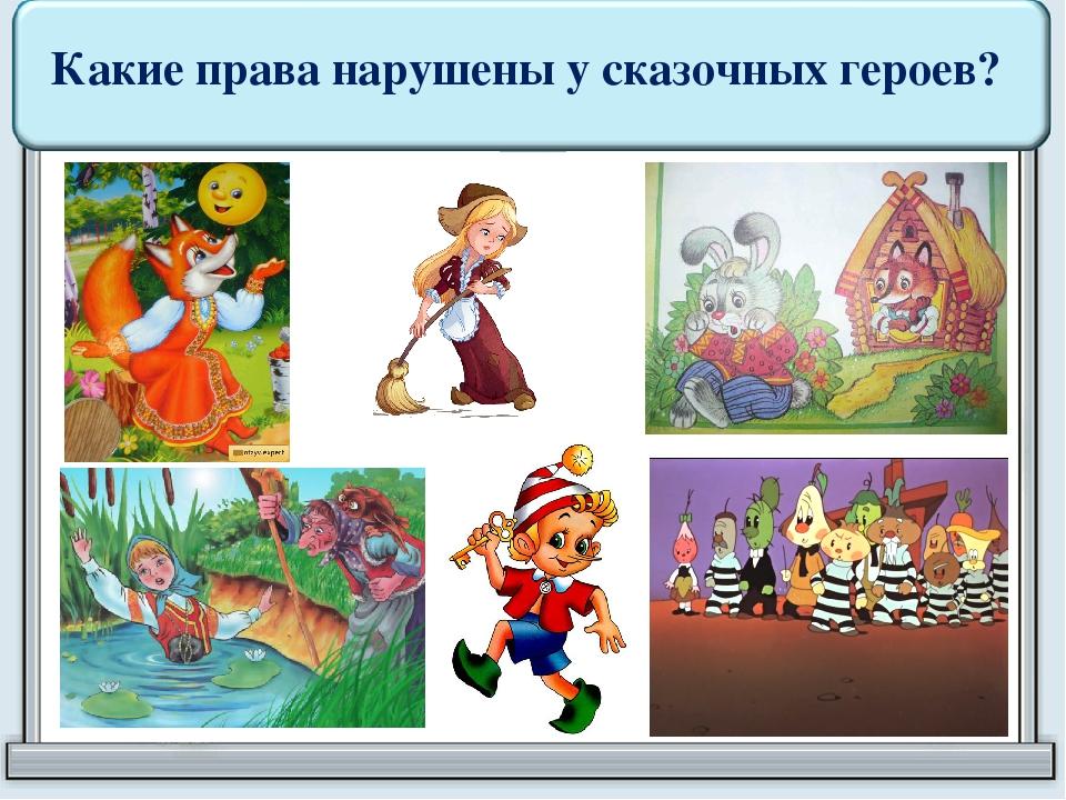Права человека в картинках из сказок