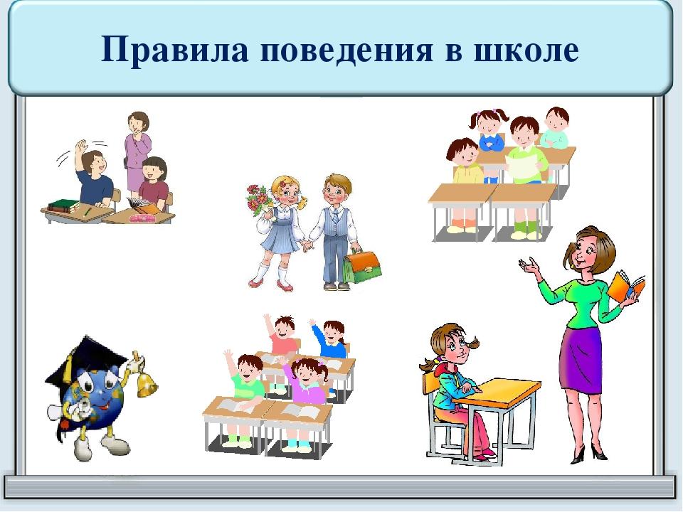Школьные правила рисунки