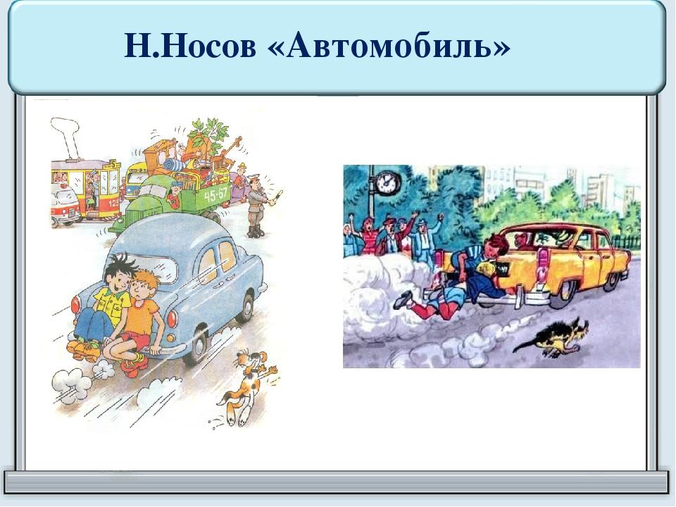 николай носов автомобиль с картинками кукольный домик своими