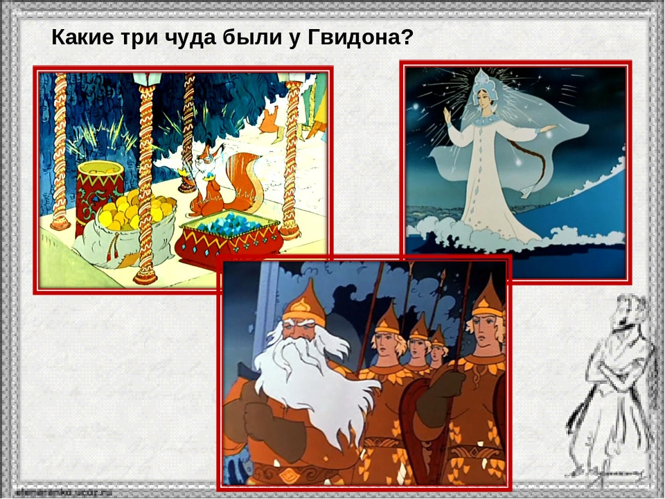Сказка о царе салтане в картинках три чуда