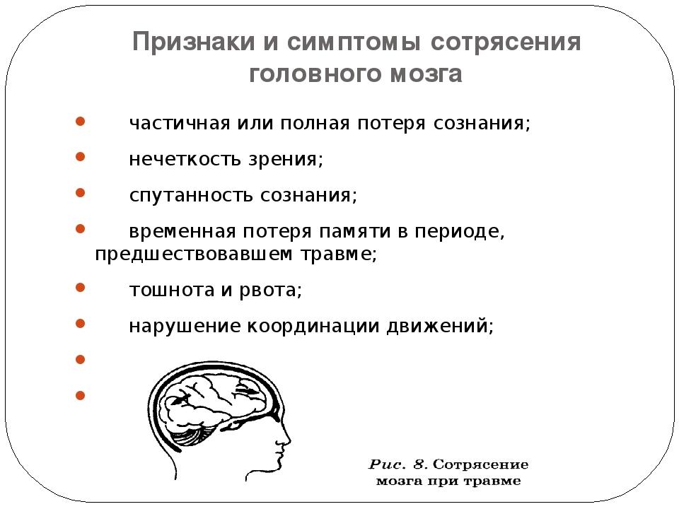 У меня было сотрясения мозга в детстве