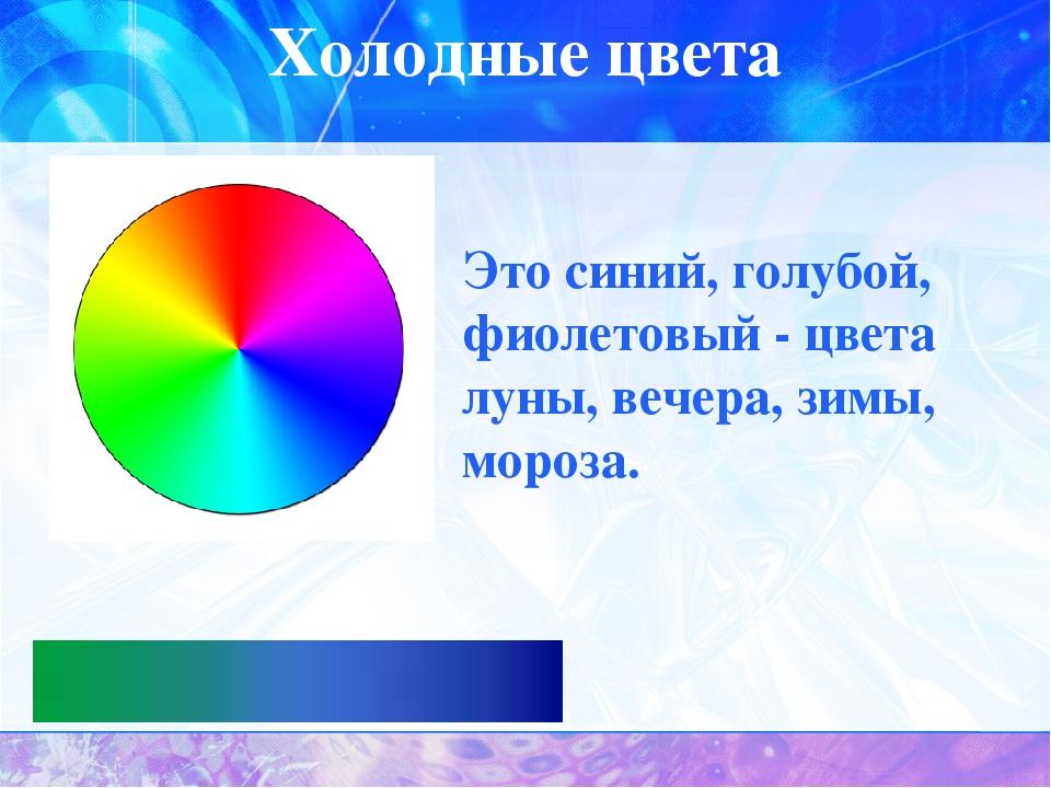 Холодные цвета Это синий, голубой, фиолетовый - цвета луны, вечера, зимы, мор...