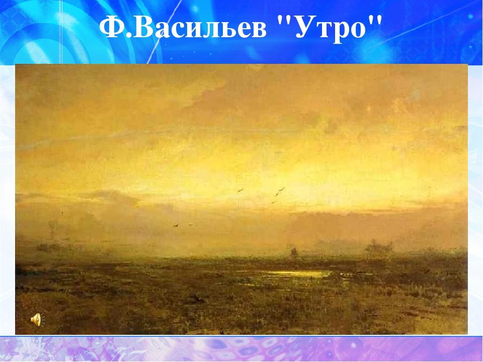 """Ф.Васильев """"Утро"""""""