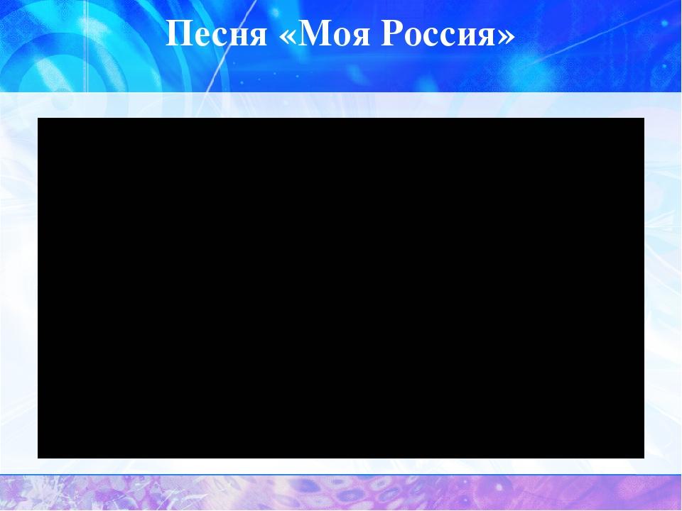 Песня «Моя Россия»
