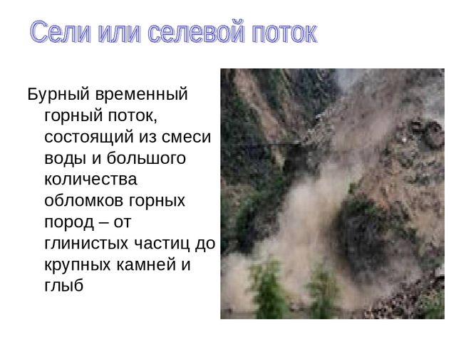 Бурный временный горный поток, состоящий из смеси воды и большого количества...