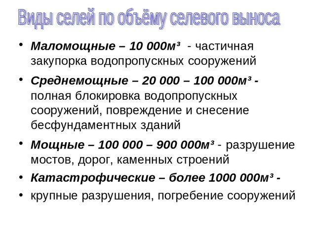 Маломощные – 10 000м³ - частичная закупорка водопропускных сооружений Среднем...