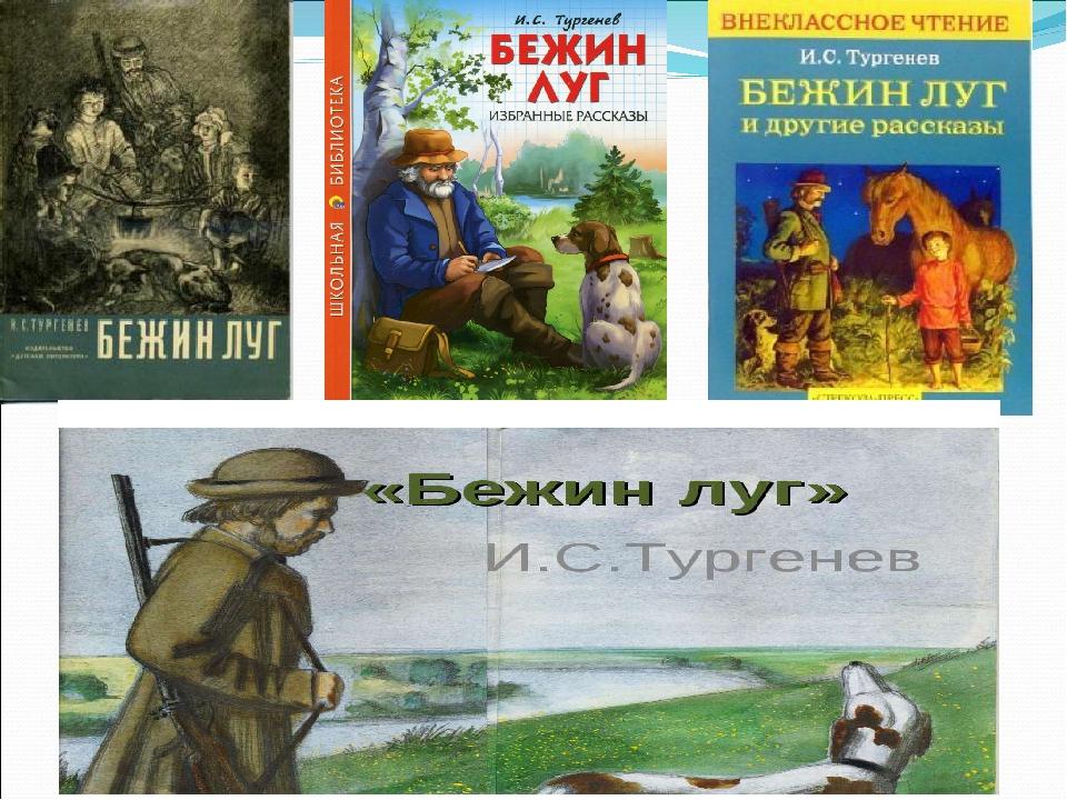 сне о чём книга бежин луг Менделеев, Новые Химки