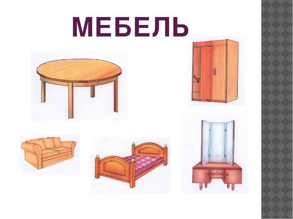 картинки мебели для уроков элемента