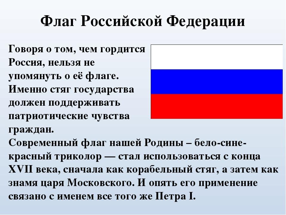 Чем гордится россия доклад 246