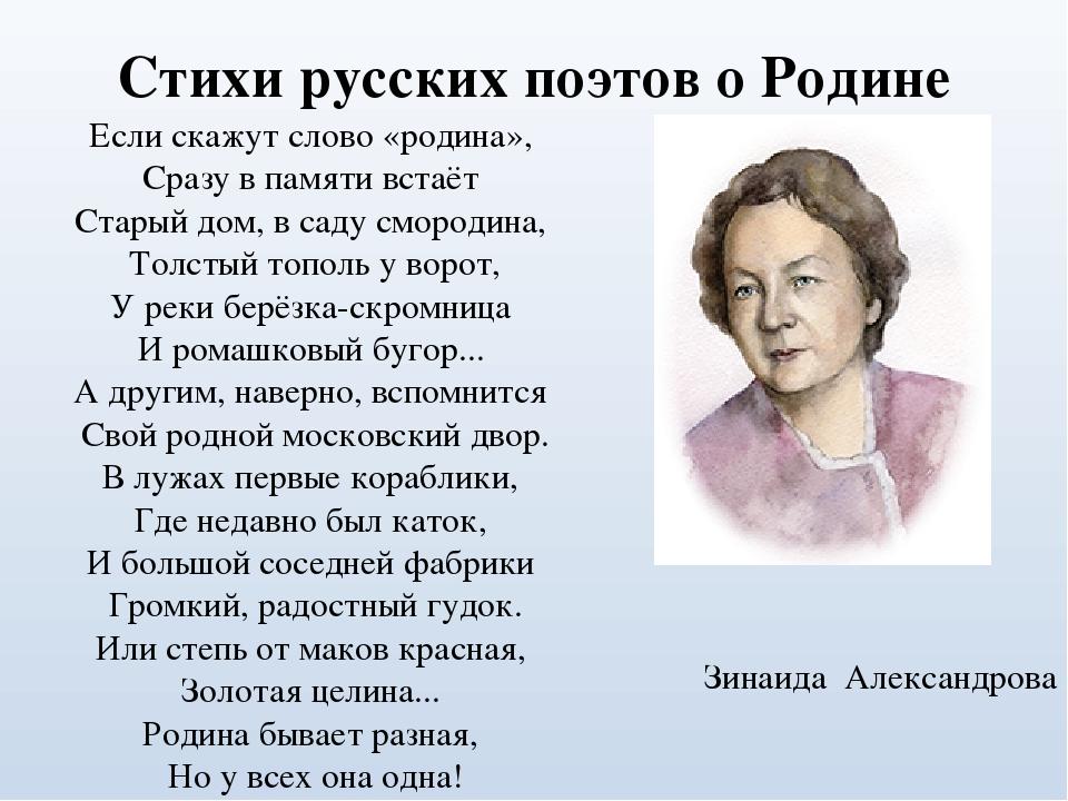 картинки хорошо стихи о родине россии для старшеклассников саранске