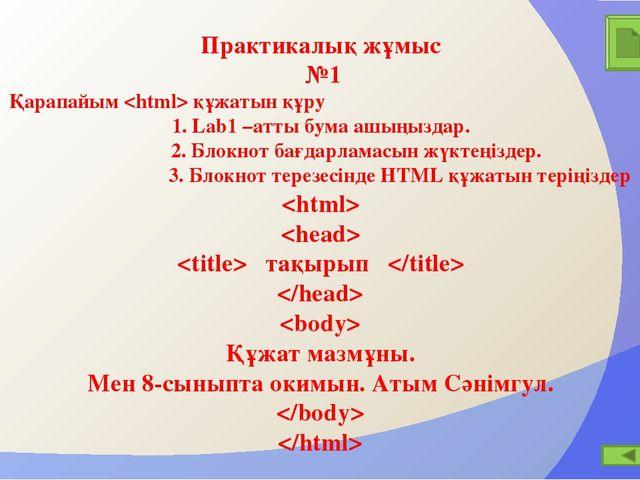 Практикалық жұмыс №5 Web параққа орналасқан суретке сілтеме жасап, сурет сипа...