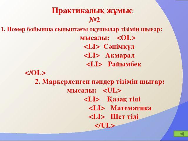 Практикалық жұмыс №7 Формаға негізгі басқару элементтері орналасқан құжат құр...