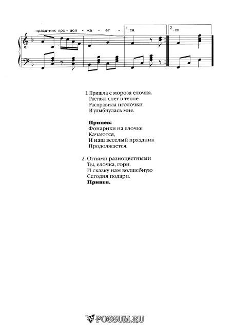ПЕСНЯ ВОЗЛЕ ЕЛОЧКИ ИДЕМ ДРУЖНО УЛЫБАЕМСЯ СКАЧАТЬ БЕСПЛАТНО