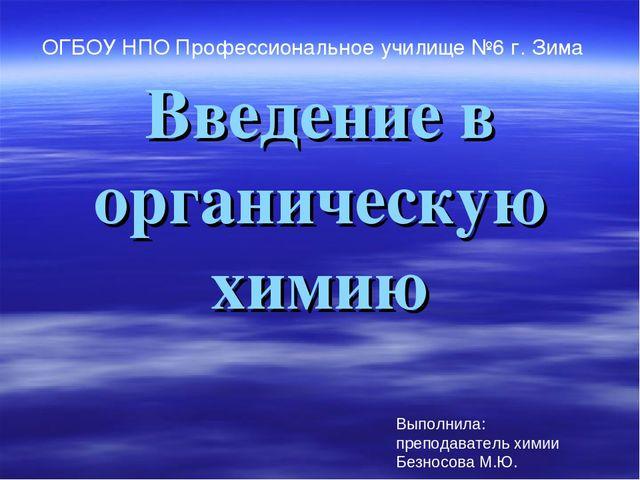 Введение в органическую химию ОГБОУ НПО Профессиональное училище №6 г. Зима В...