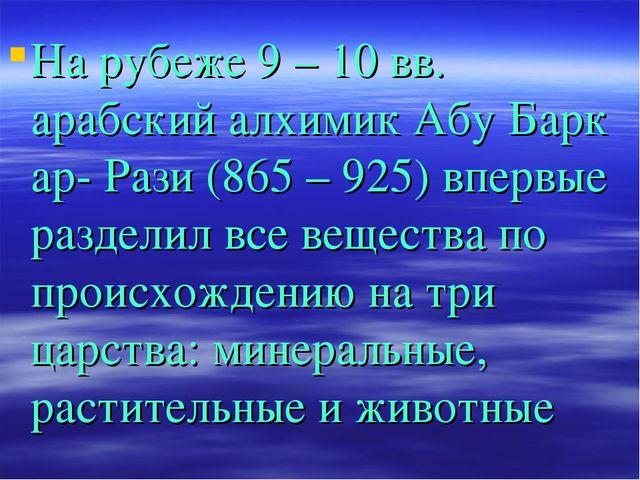 На рубеже 9 – 10 вв. арабский алхимик Абу Барк ар- Рази (865 – 925) впервые р...