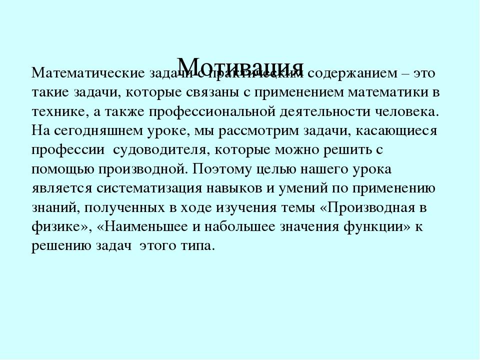 Задачи и решения по теме производные заказать решение задач в москве