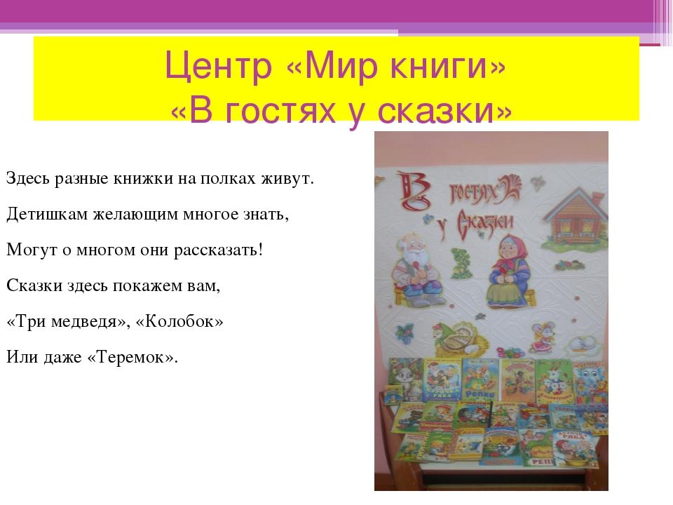 Центр «Мир книги» «В гостях у сказки» Здесь разные книжки на полках живут. Де...