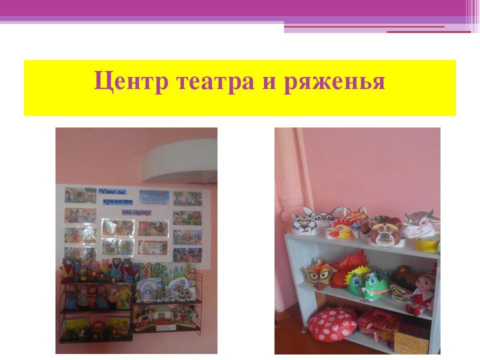 Центр театра и ряженья
