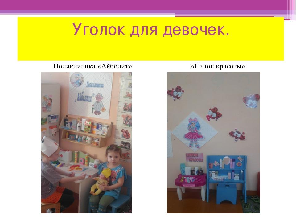 Уголок для девочек. «Салон красоты» Поликлиника «Айболит»